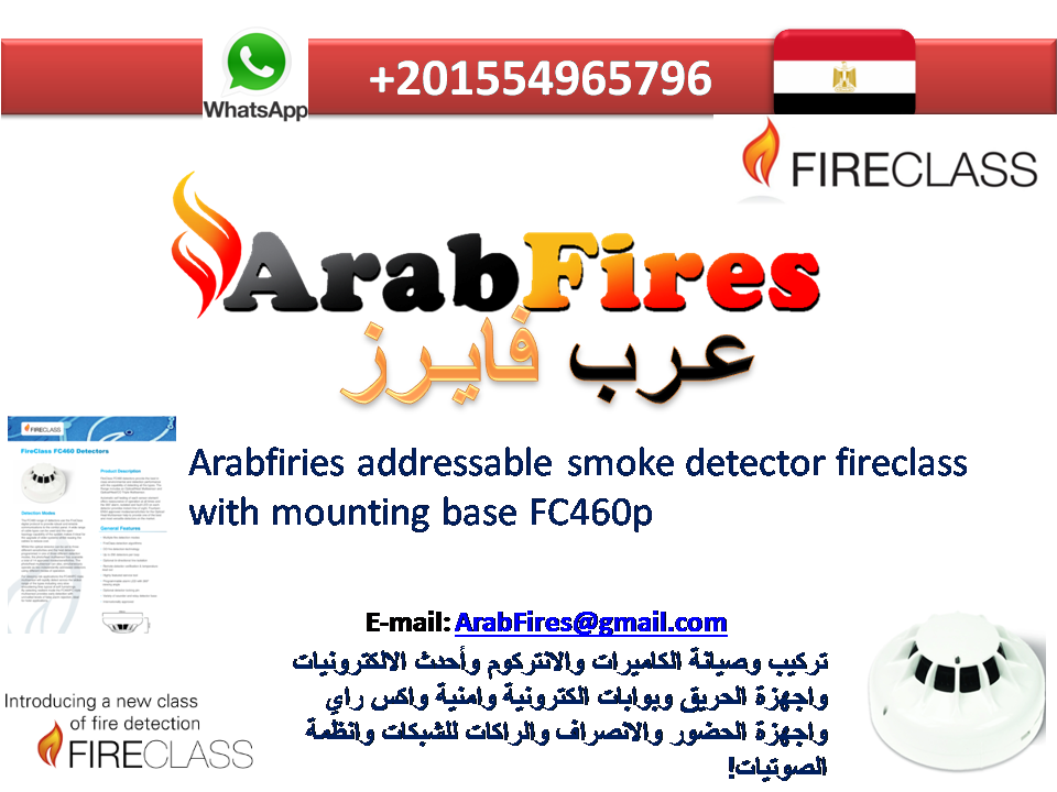 Arabfiries Addressable Smoke Detector Fireclass With Mounting Base Fc460p Detector Smoke Detector Class