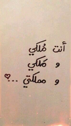 انت كل شىء في حياتي احبك Sweet Love Quotes Arabic Love Quotes Love Words