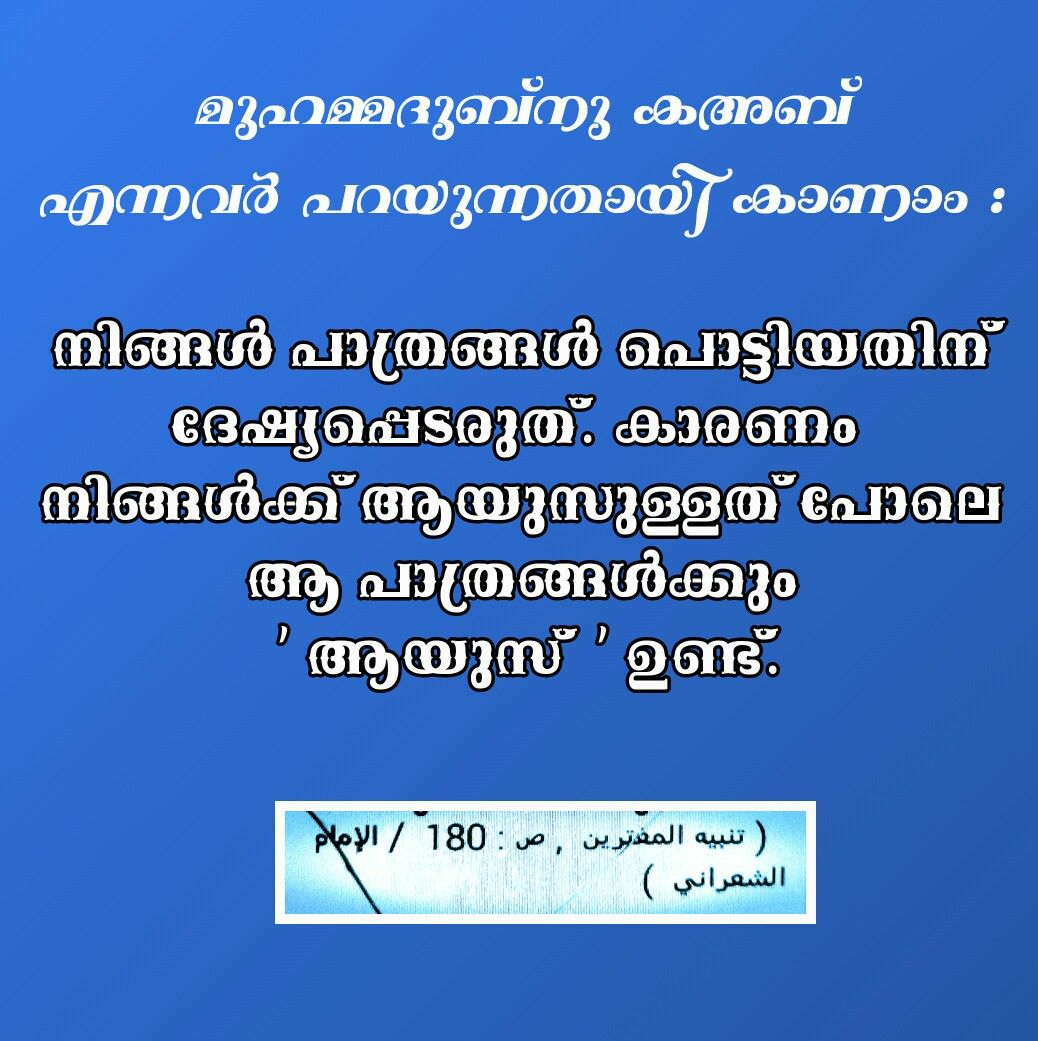 Malayalam quotes, Islamic quotes, Dear sister