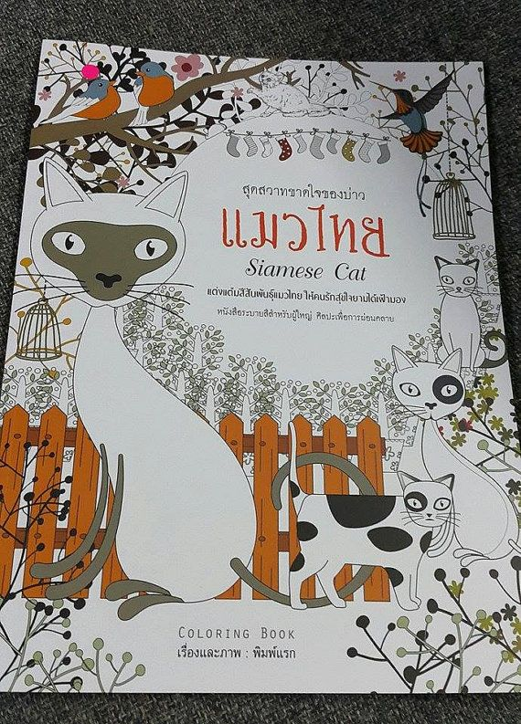Siamese Cat Coloring Book 64 Page By Twoeardesign On Etsy