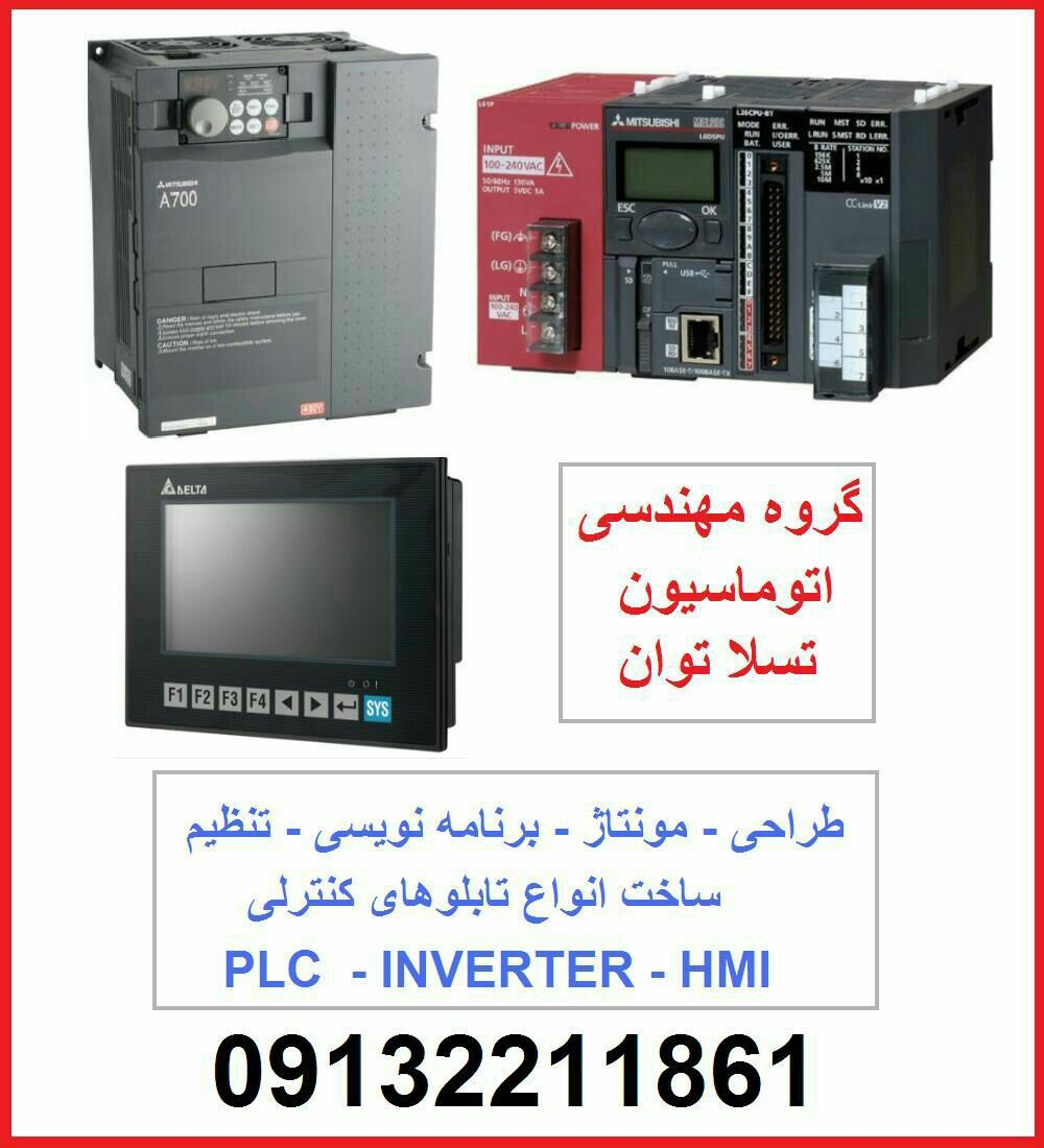 09132211861 مهندس محمدیان مشاوره طراحی تولید ساخت مونتاژ