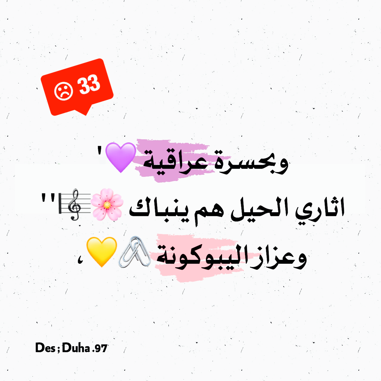 Pin By گرزآيهہ On رمزيات Arabic Calligraphy Poetry