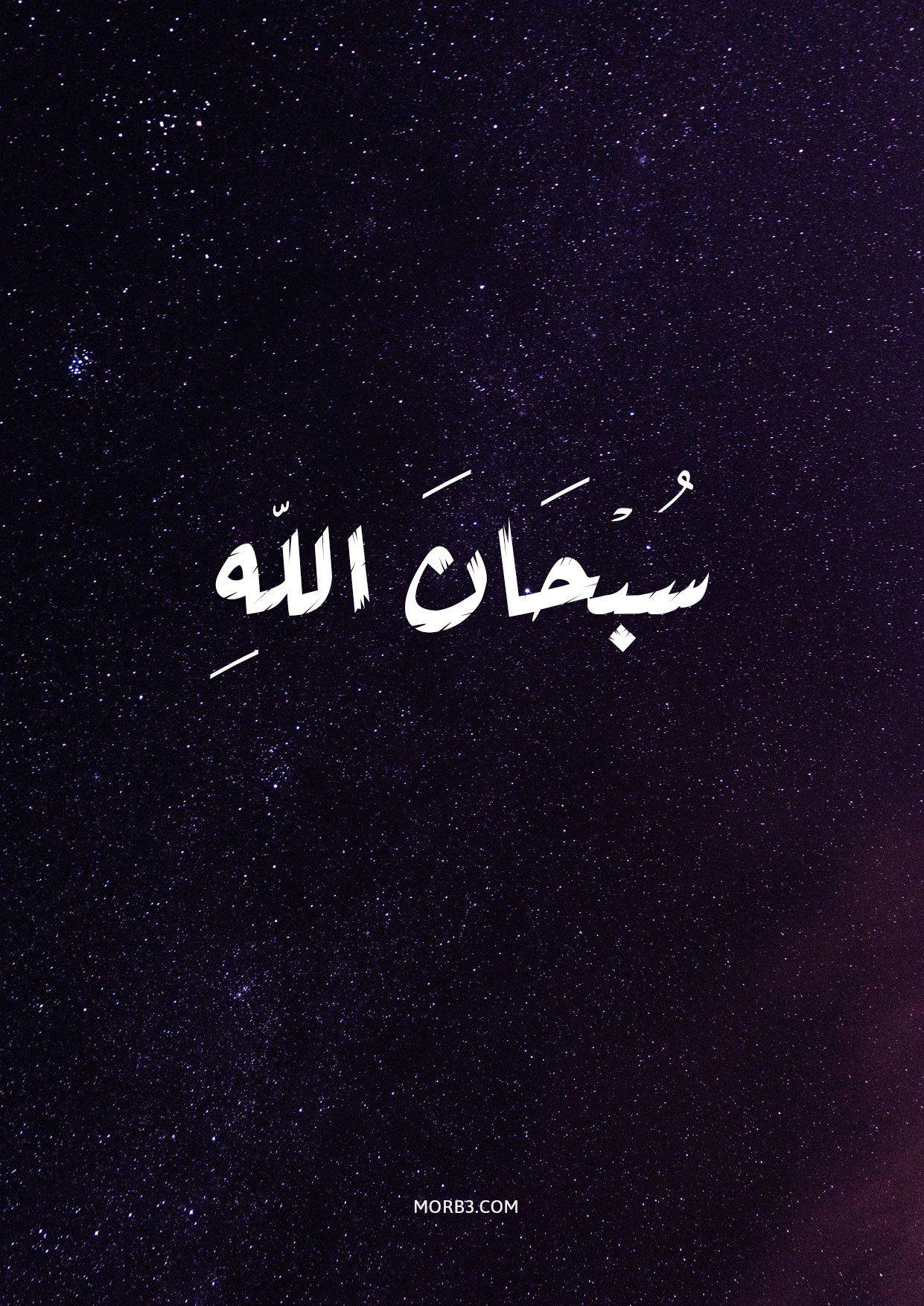 صور خلفيات اسلامية دينية للموبايل ايفون صور مكتوب عليها عبارات دينية Hd 2020 سبحان الله Apple Wallpaper Wallpaper
