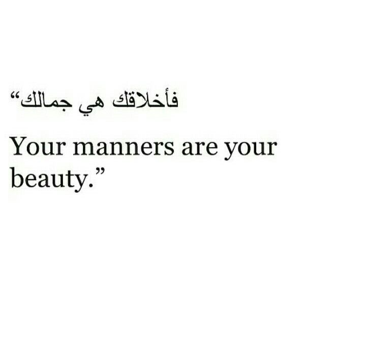 Mannersbeauty In ArabicEnglish Pinterest Arabic Quotes Gorgeous Life Quotes In Arabic With English Translation