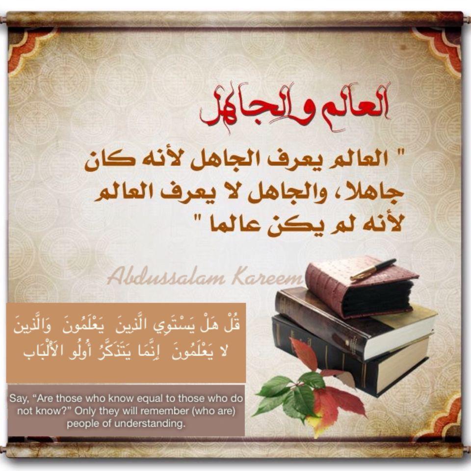 قال رسول الله صلى الله عليه وسلم طلب العلم فريضة على كل مسلم Quran Quotes Sayings Quotes