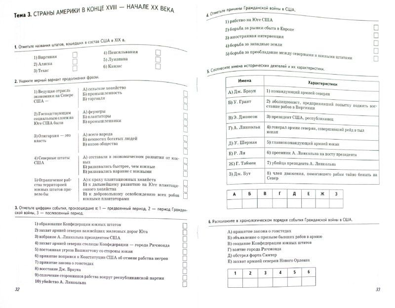Новая история 7 класс тест с ответами