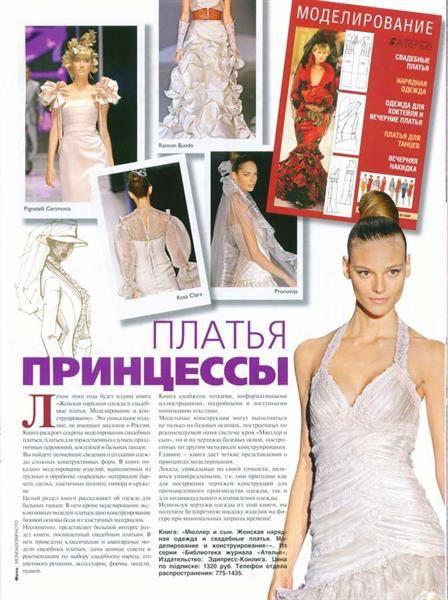 Мюллера свадебные платья