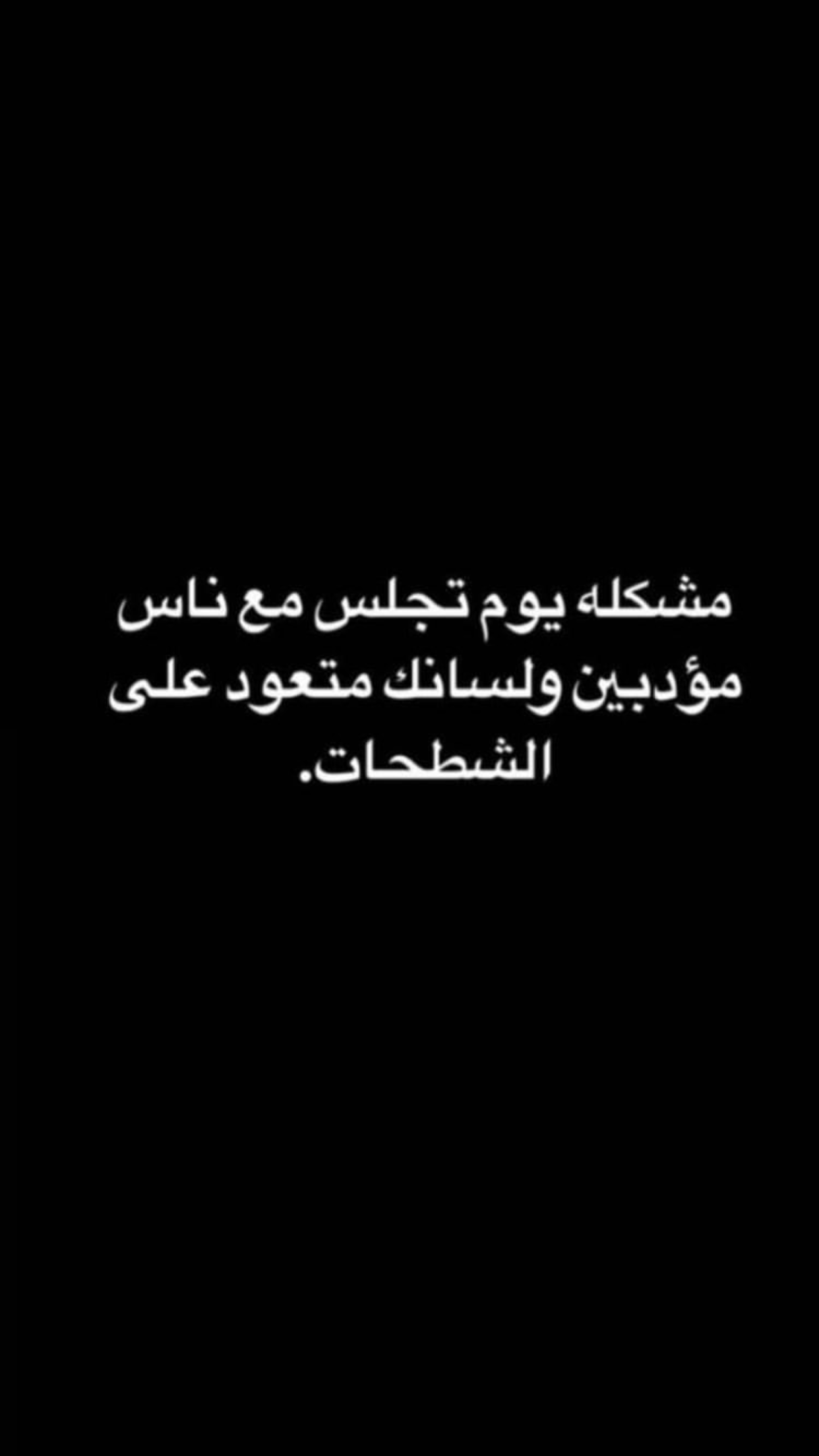 Pin By ليان الجابري On فعاليات ميمز Funny Quotes Fun Quotes Funny Jokes Quotes