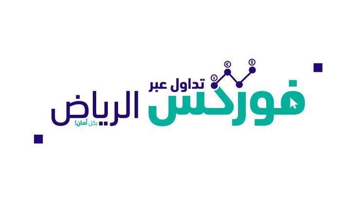 الرياض المالية أول شركات الفوركس المرخصة في المملكة Home Decor Decals Home Decor