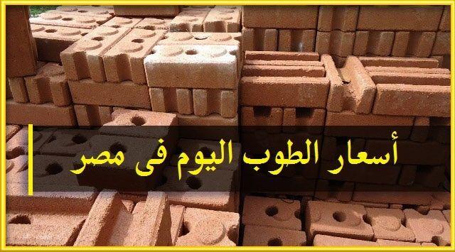 أسعار الطوب اليوم الإثنين 9 4 2018 في مصر Food