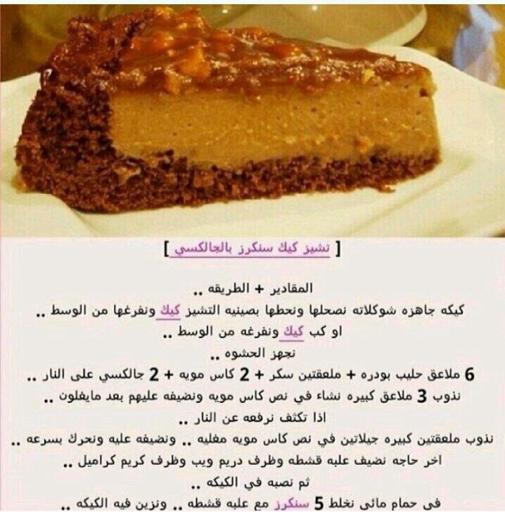 تشيز كيك سنكرز بالجالكسي Yummy Cookies Icebox Cake Cake Recipes