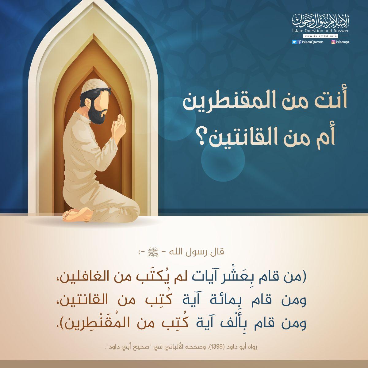 Pin By Arwa Ayam Arwa Ayam On دعاء Islam Facts Learn Islam Islamic Phrases