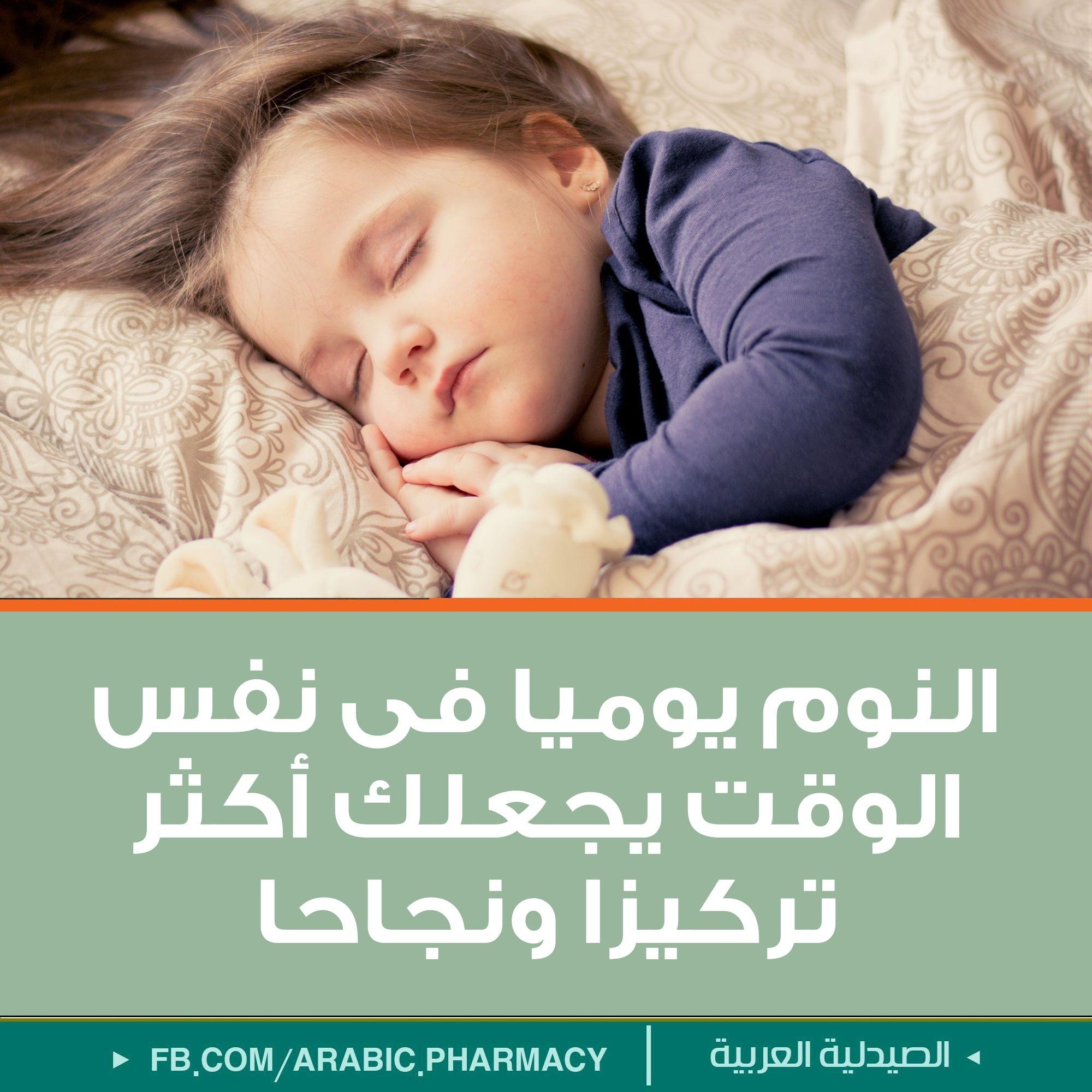عن النوم اكتب تـم في التعليقات ليصلك كل جديد تفضلوا يزيارة موقع الصيدلية العربية Http Www Qu Medical Com Pharmacy Pharmacy Medical Baby Face