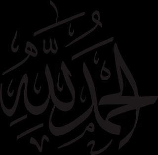 Kaligrafi Alhamdulillah Islamic Calligraphy Arabic Calligraphy Art Islamic Art Calligraphy