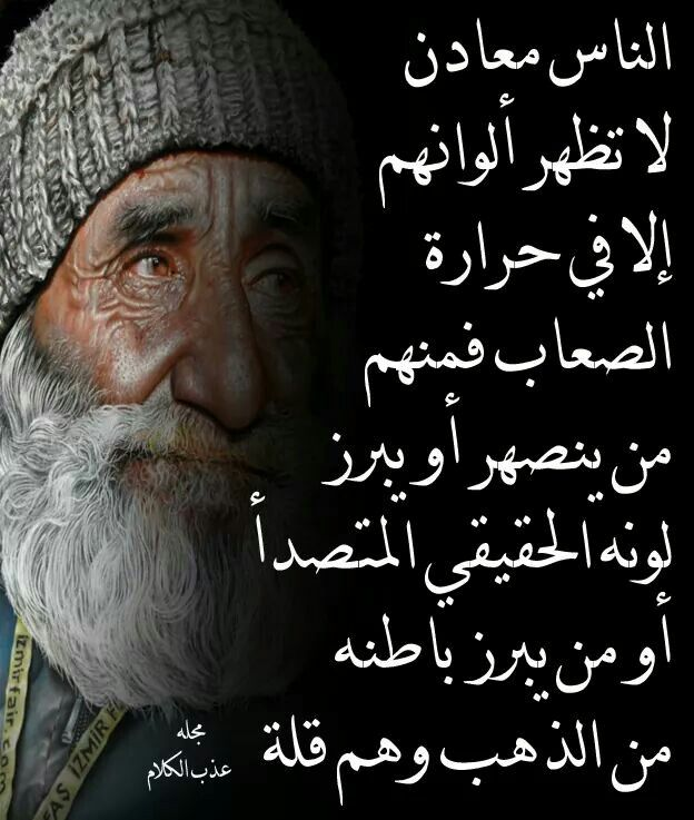 Pin By Ayman Ghozy On كلمات Life Quotes Words Quotes