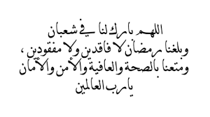 اللهم بارك لنا في رجب وشعبان وبلغنا رمضان Hadis এর ছব র ফল ফল Rees Arabic Calligraphy Abs
