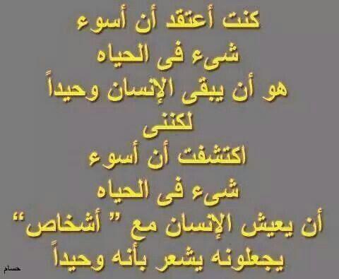 وحيد بين الناس Quotes Words Worth Arabic Words