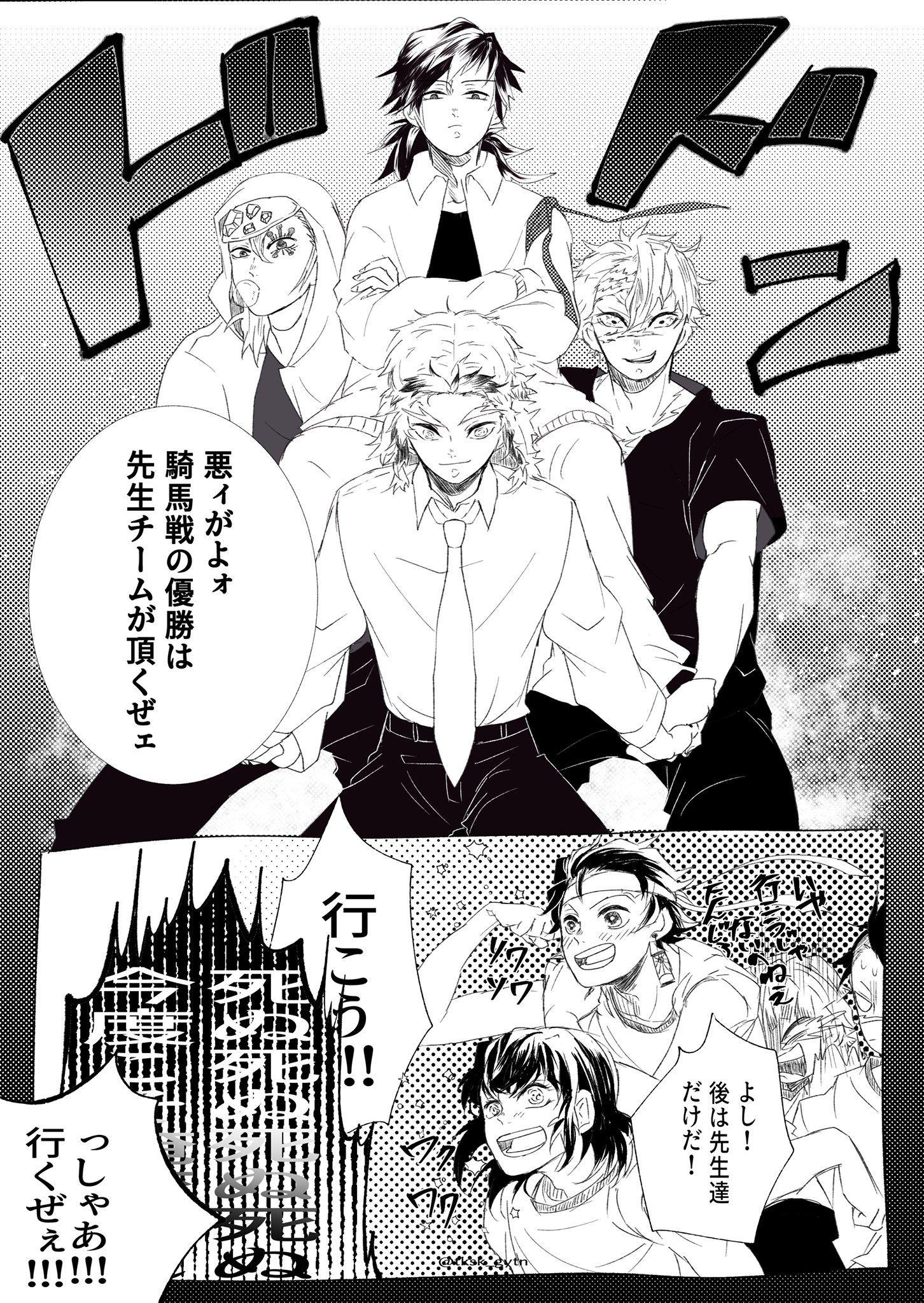 鷹咲 アニメ きめつのやいば イラスト 面白い漫画