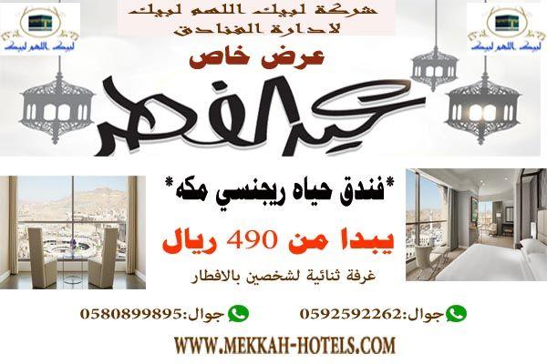 Pin By حجز فنادق مكة والمدينة On عروض فنادق مكه شوال عروض العيد Home Decor Decals Home Decor Decor