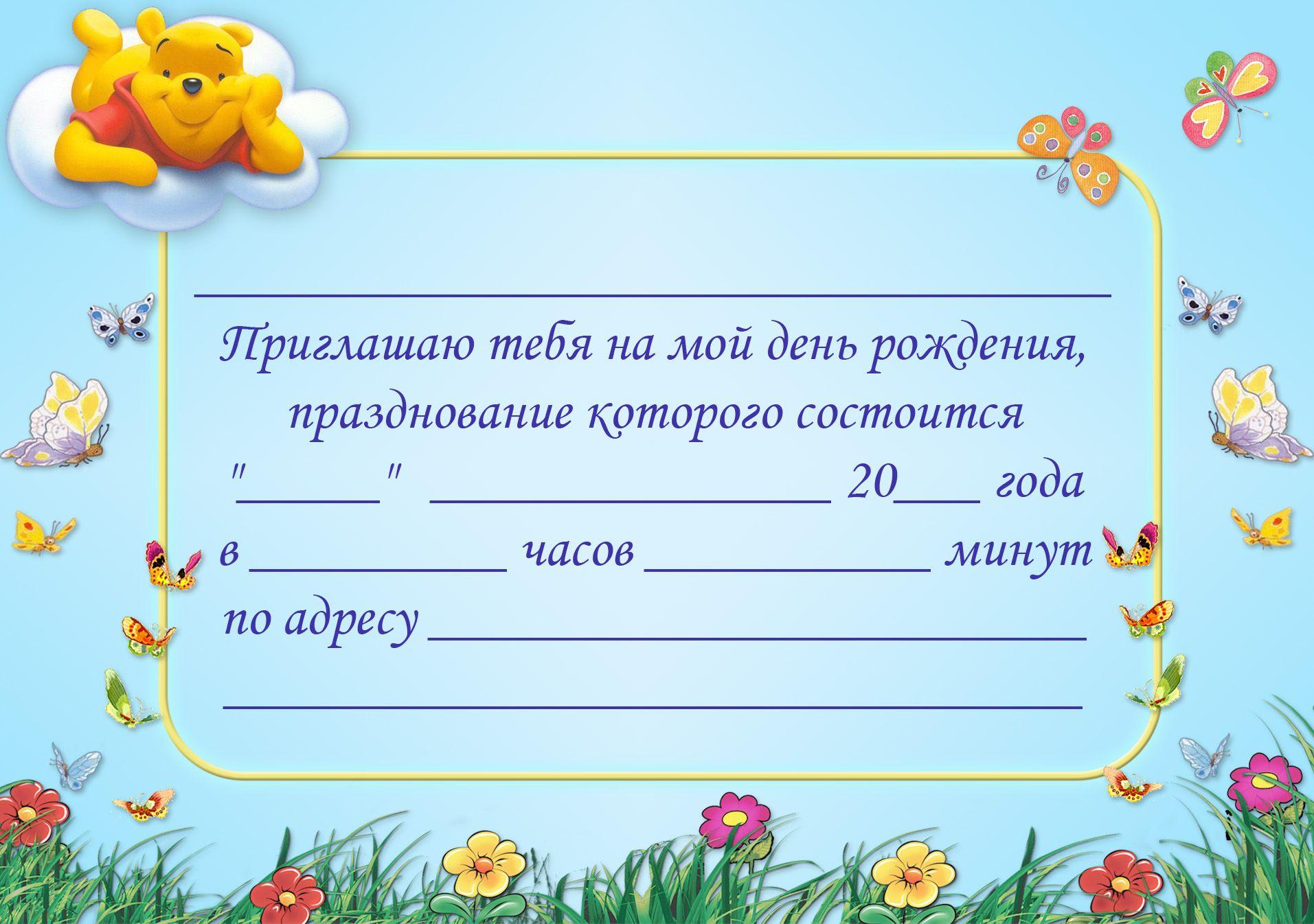 Девушками красивые, открытка приглашение на день рождения распечатать