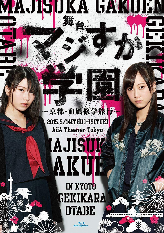 Tv Show 舞台マジすか学園京都血風修学旅行 2019 Bdiso All Jp