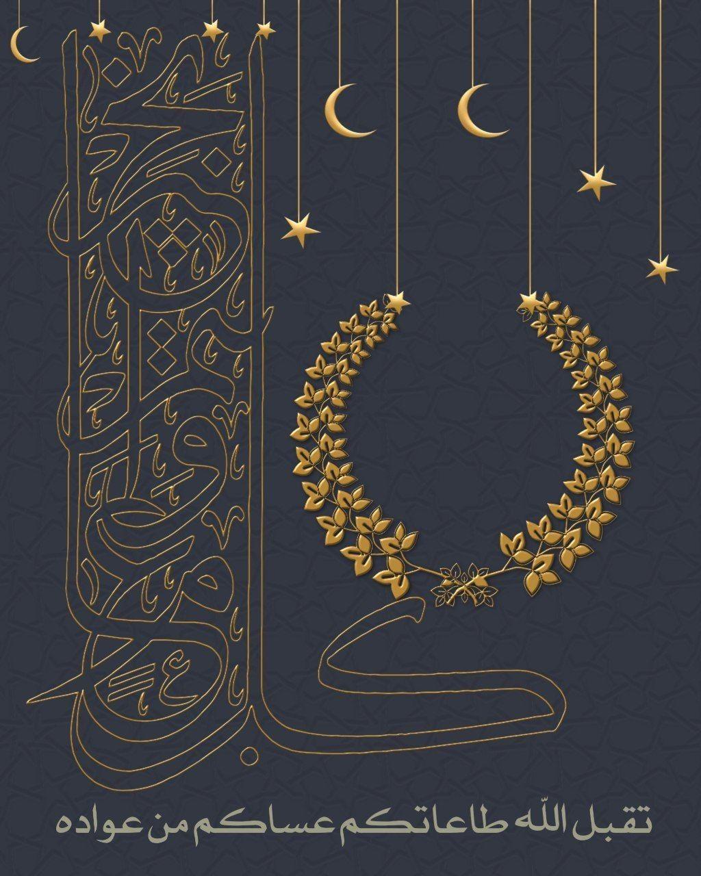 Pin By Sarah On العيد الفطر المبارك والاضحي Islamic Paintings Graphic Design Design