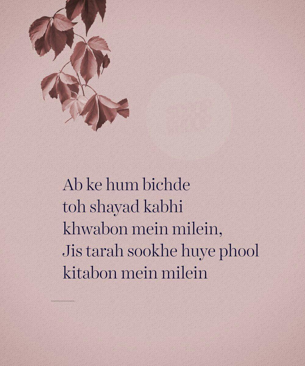 Romantic Broken Heart Quotes: Urdu Shayari (poetry)