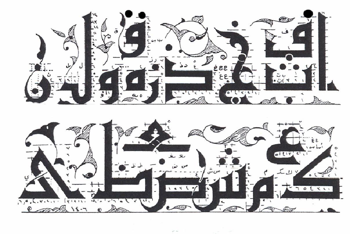 نقرتين لعرض الصورة في صفحة مستقلة Islamic Art Calligraphy Learn Calligraphy Calligraphy Art