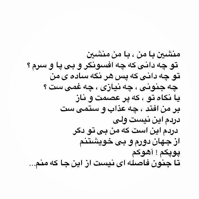 اخوان ثالث ○ | Persian Poems | Persian poetry, Persian quotes