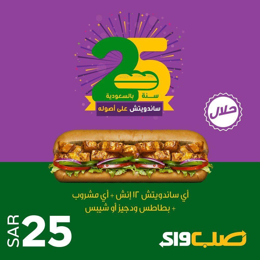 عرض مطعم صب واى حتى 6 مارس 2018 عروض اليوم 25th Sar
