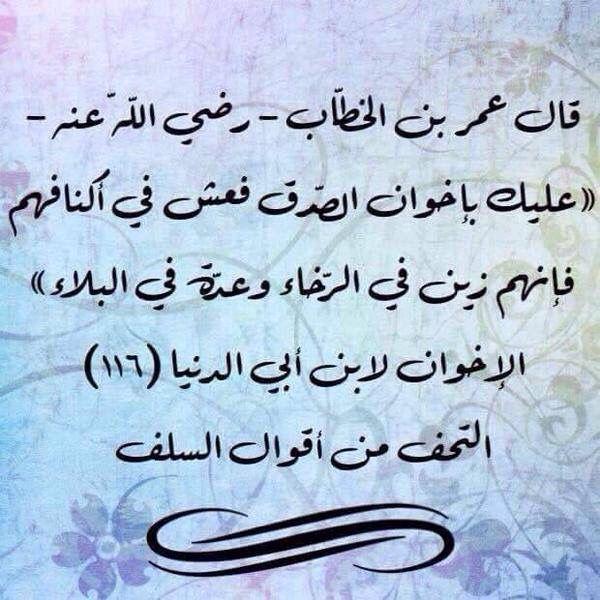 من درر أقوال الفاروق عمر بن الخطاب رضي الله عنه Arabic Arabic Calligraphy Calligraphy