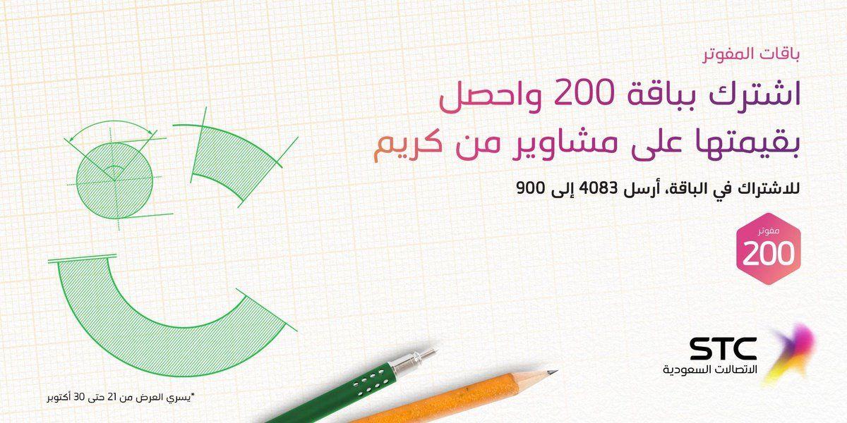 عروض Stc الاتصالات السعودية و كريم السعودية للطلاب والطالبات عند الاشتراك بباقة 200 المفوترة عروض اليوم Bullet Journal Journal