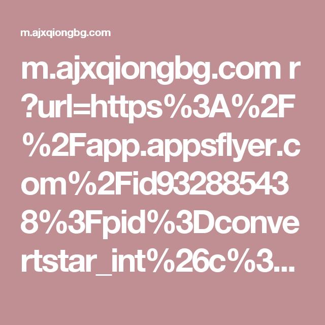 m.ajxqiongbg.com r ?url=https%3A%2F%2Fapp.appsflyer.com%2Fid932885438%3Fpid%3Dconvertstar_int%26c%3DGo2mobi_JambaAppInstall_MobileDisplay_IOS_GeoTargetingPkg_320x50_Top19_Mobile%26clickid%3Dbc358b105d1911e6b6c6197e92b4dbd3