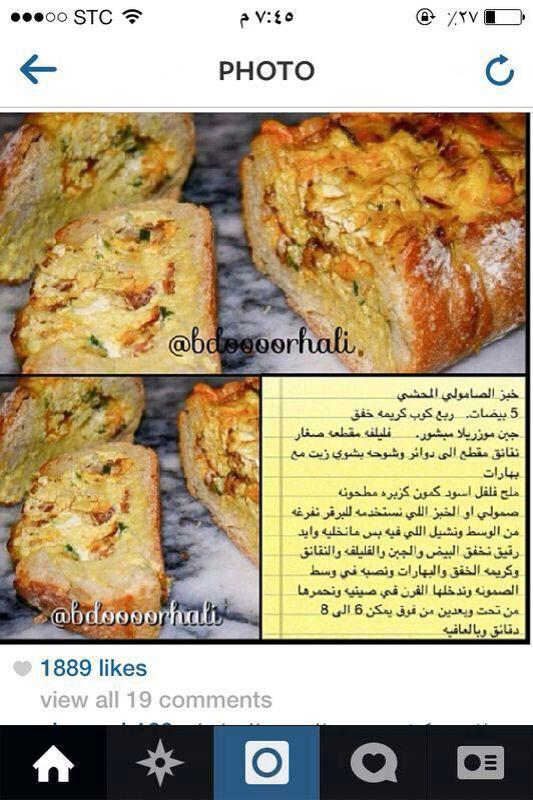 خبز صامولي محشي Cooking Food Breakfast