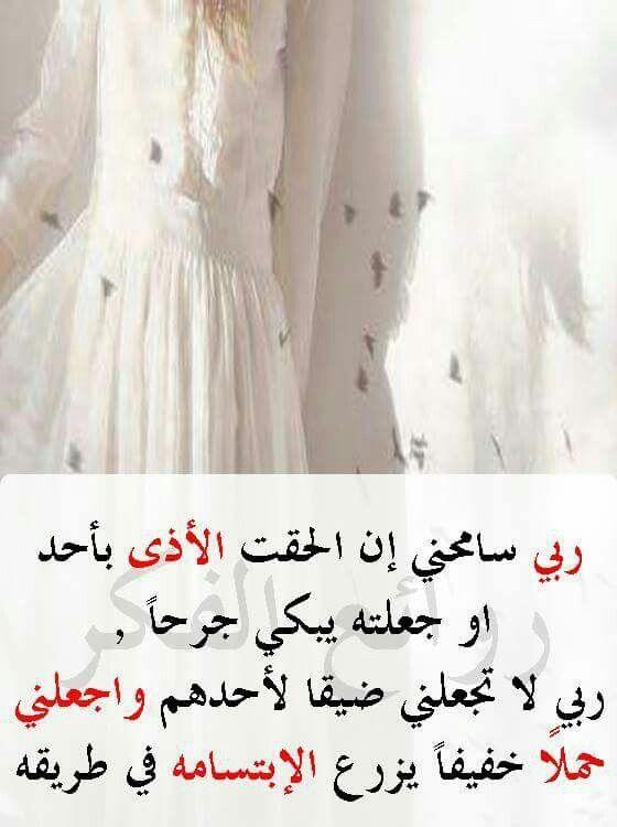 يارب سامحني ان الحقت الأذى باحد دون علمي م Makeup Lessons Arabic Quotes Prayers