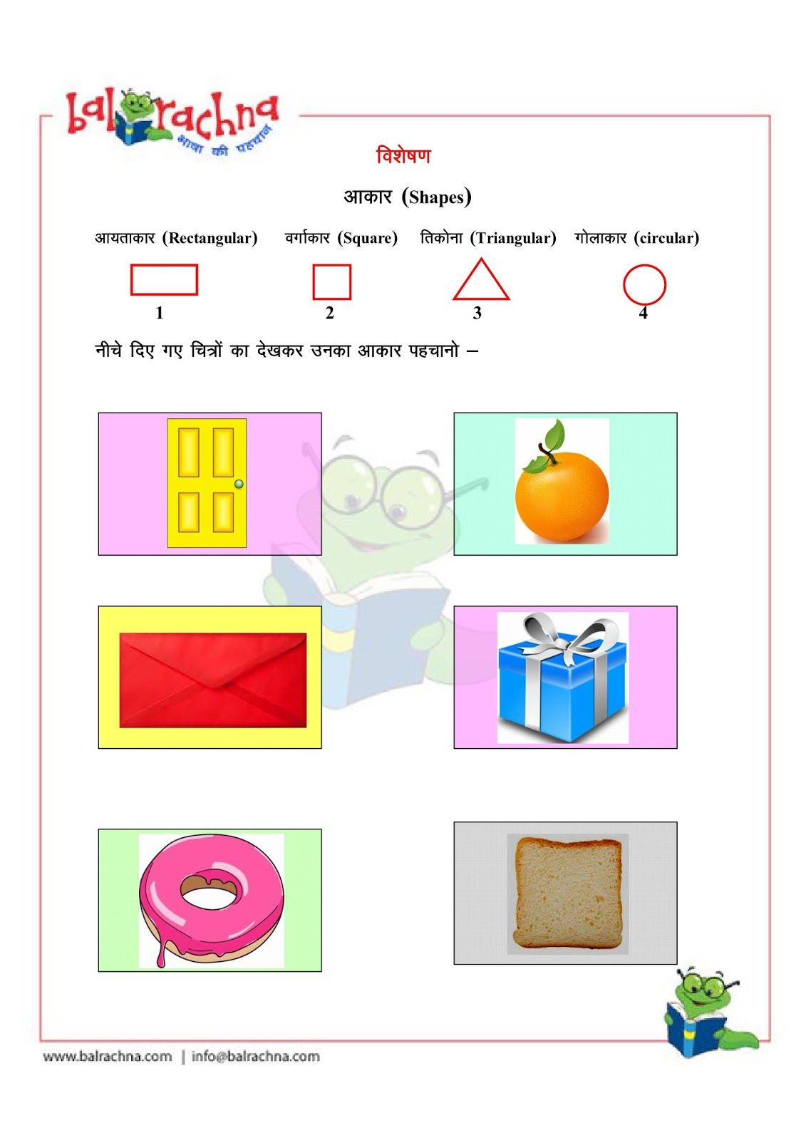 Balrachna Visheshan Adjective