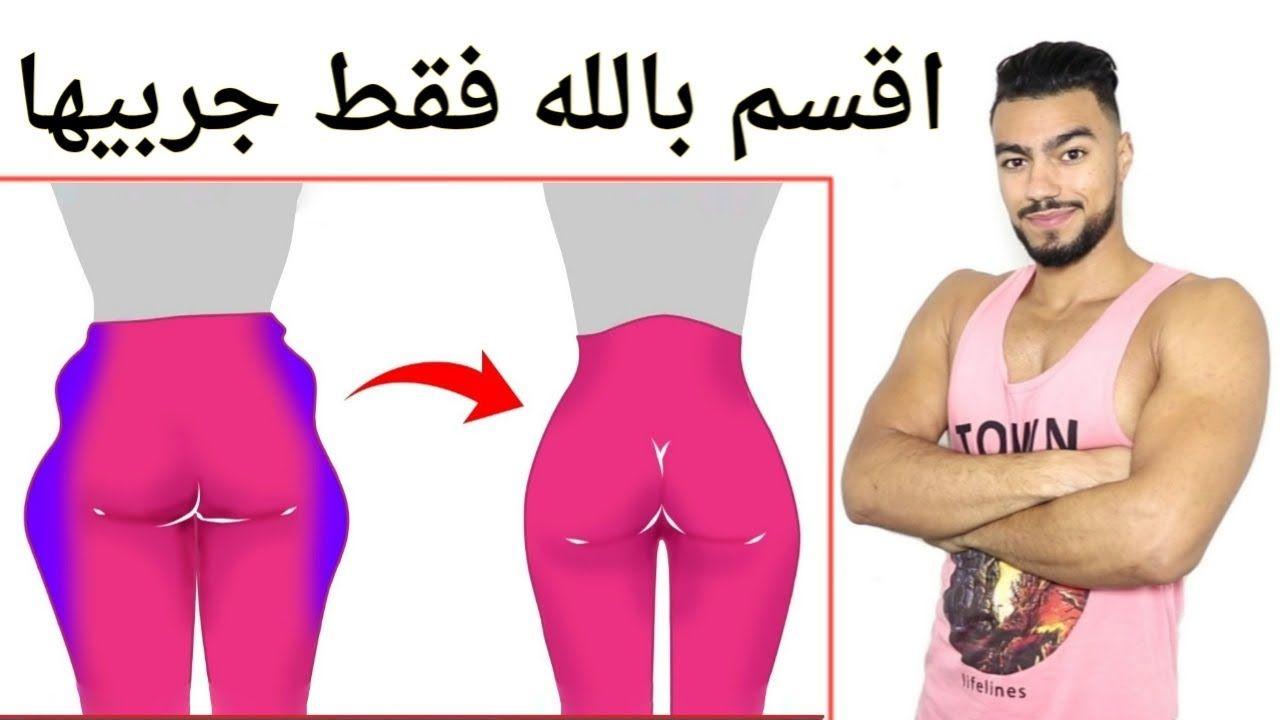 أفضل تمارين لشد الجسم من ترهلات في 8 دقائق مع ابراز المناطق الانوتية بسرعة فيديو مهم جدا Youtube Swimwear Legging Sports