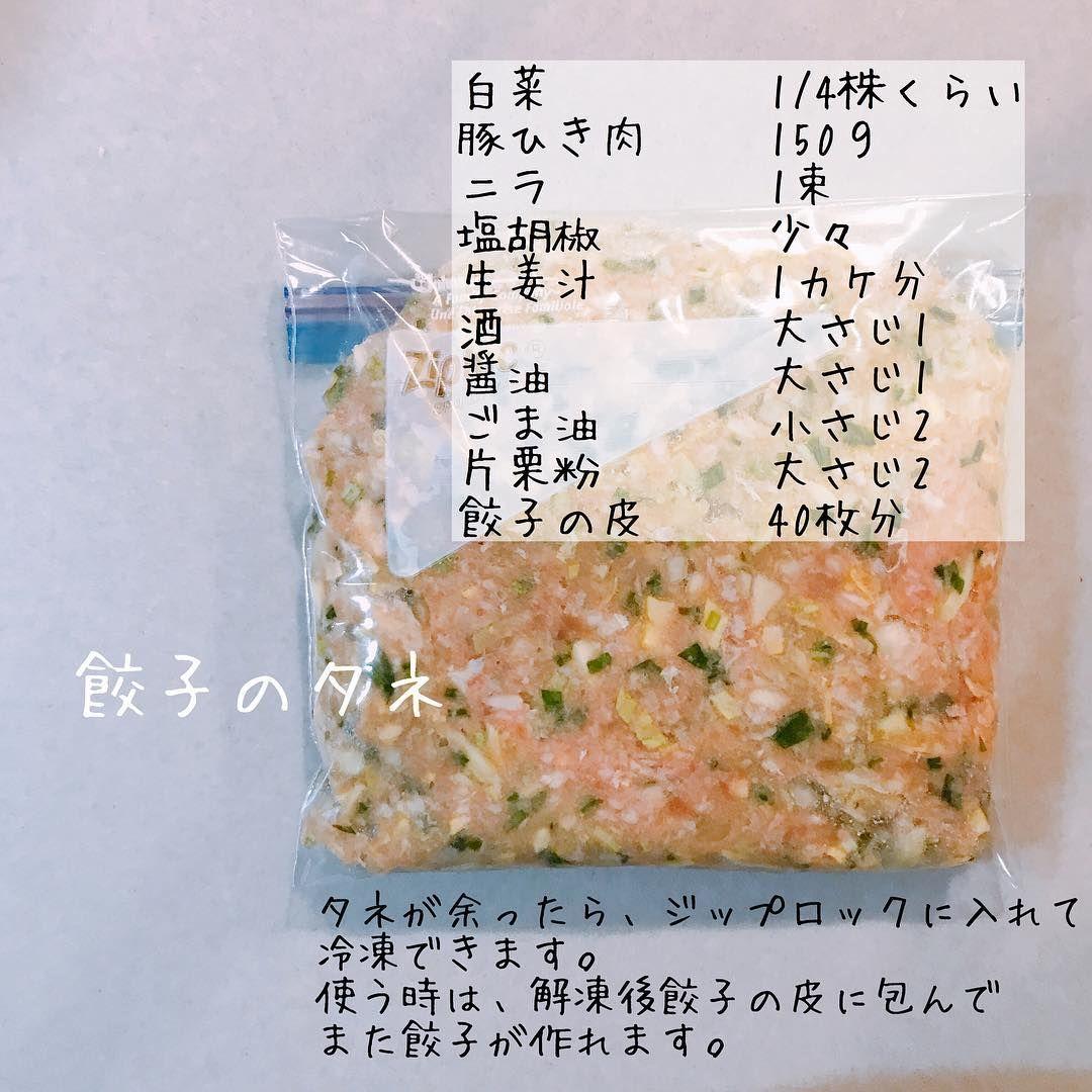 リメイク 餃子 の タネ