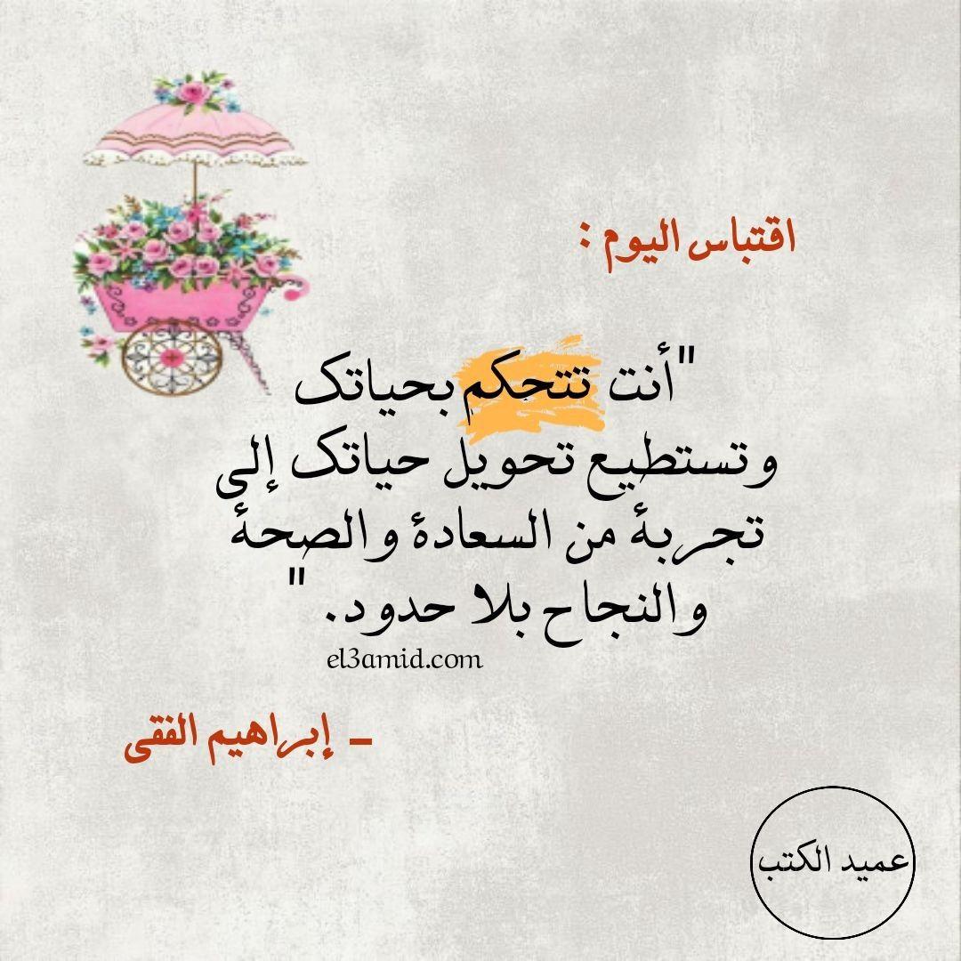 ابراهيم الفقي الثقة والاعتزاز بالنفس Self Esteem Self Fictional Characters