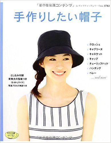 手作りしたい帽子 (レディブティックシリーズno.3782) | |本 | 通販 ...