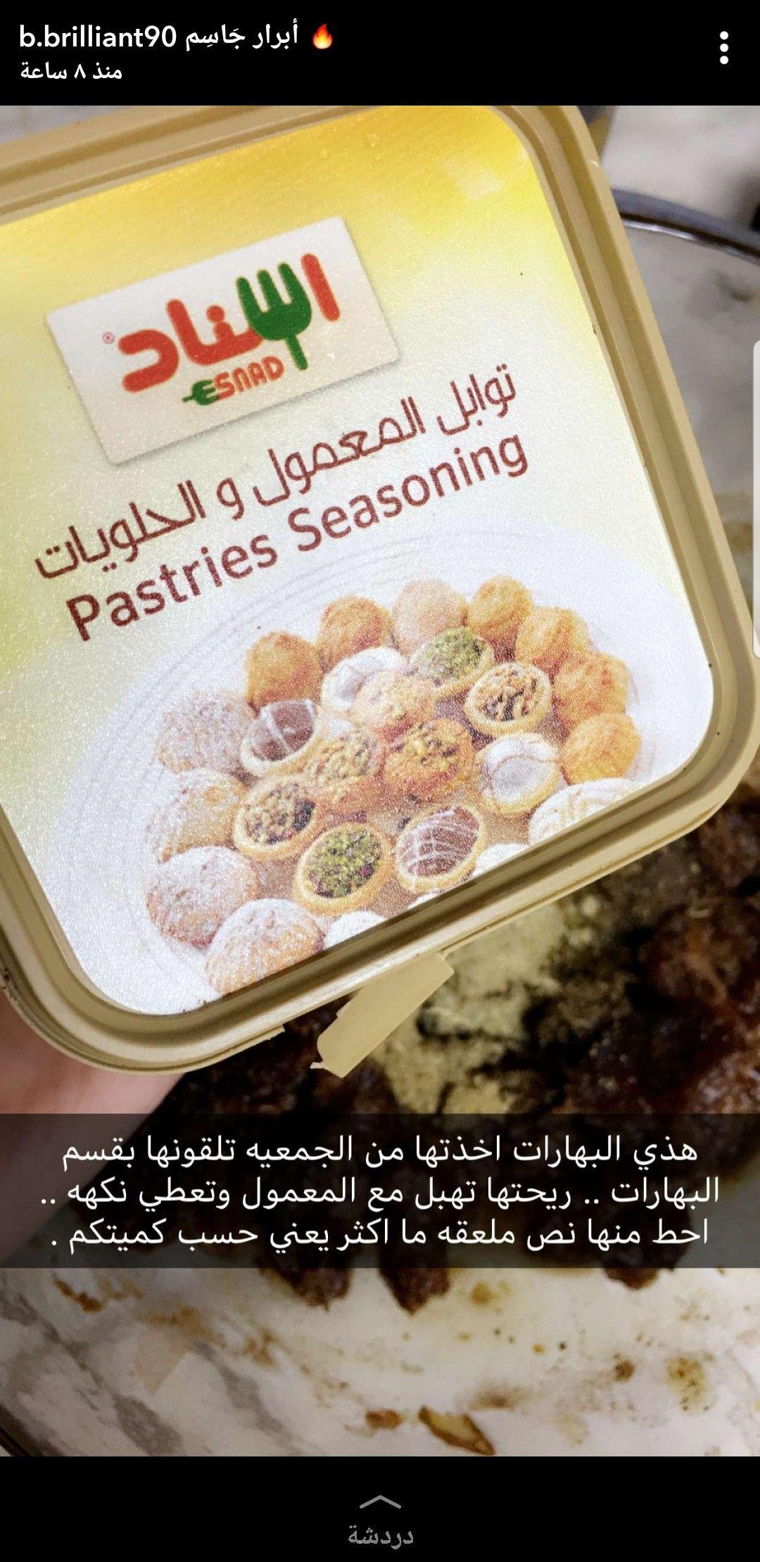 Pin By Nonosaad4 On حلويات Food Pastry Bread