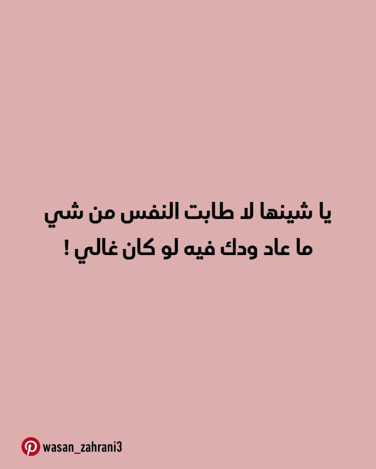 Pin By W W On كلمات Quotes Words Poster