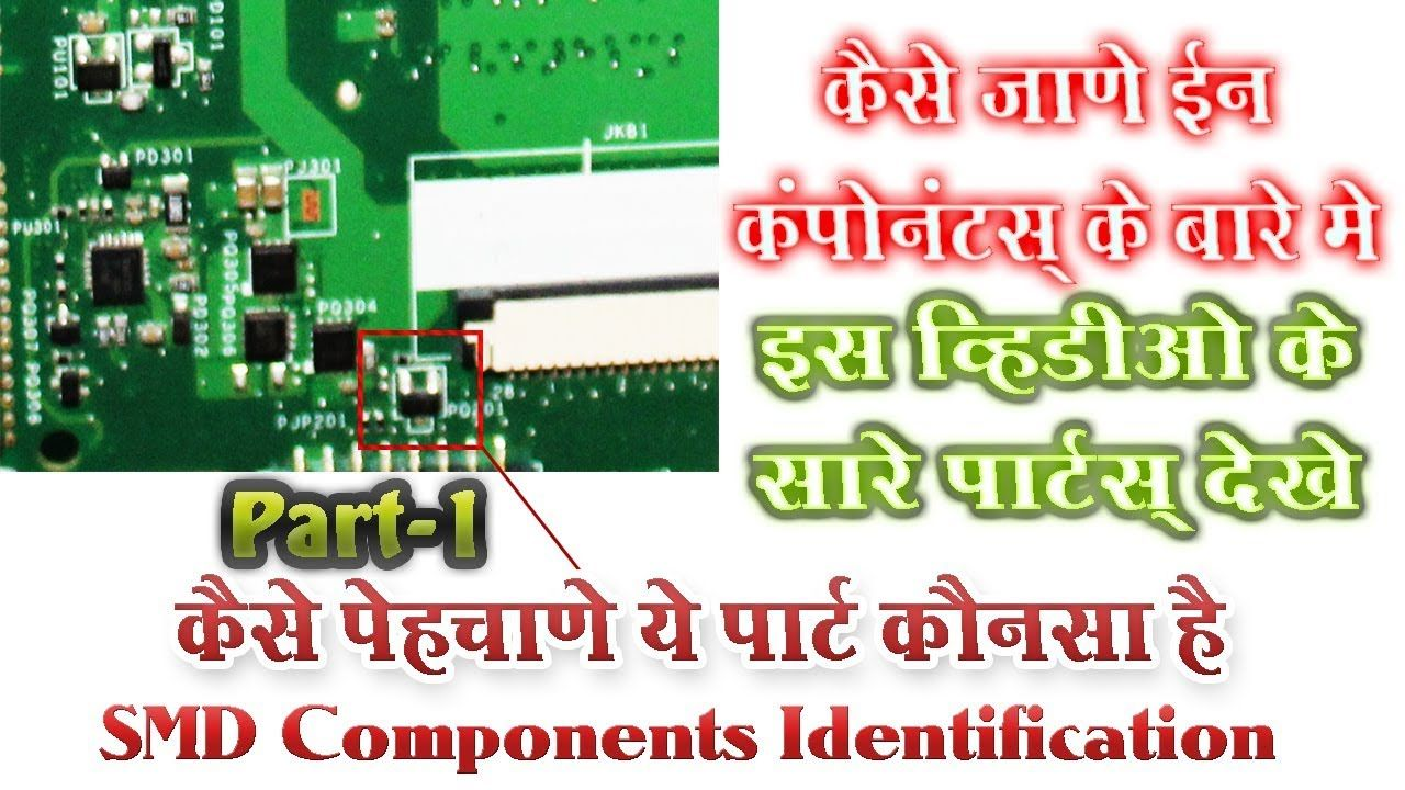 How To Identify Smd Components On Laptop Motherboard 1 ह द