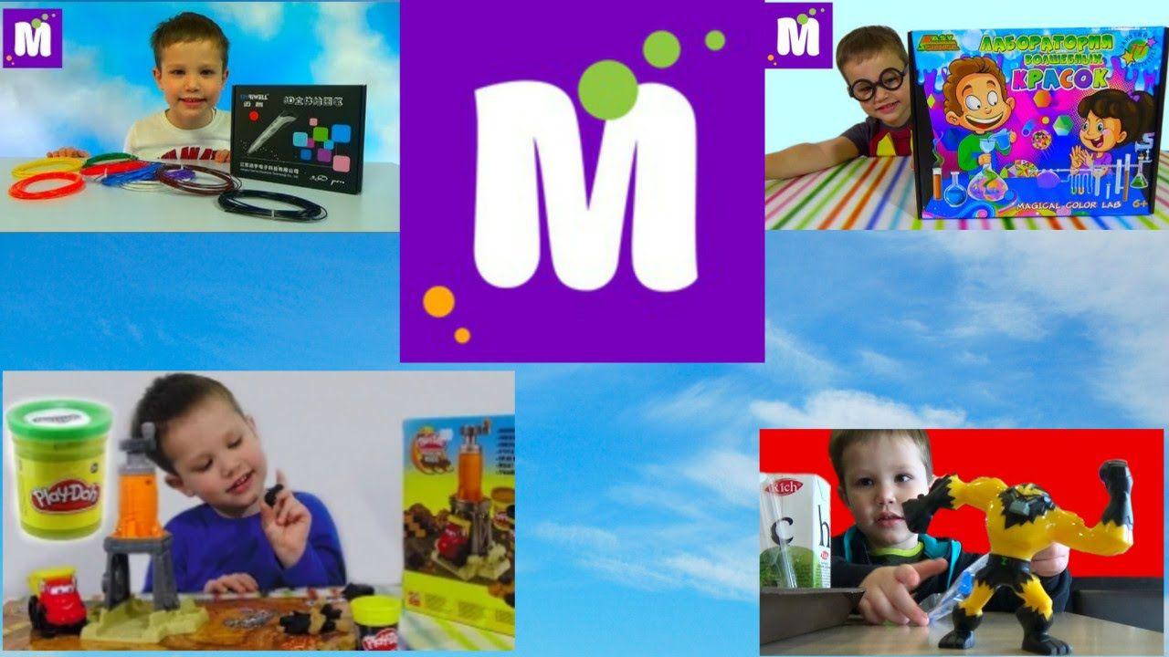 Samye Klassnye Igrushki Na Kanale Mister Maks The Best Toys On The Channel Mister Max Cool Toys Youtube Toys