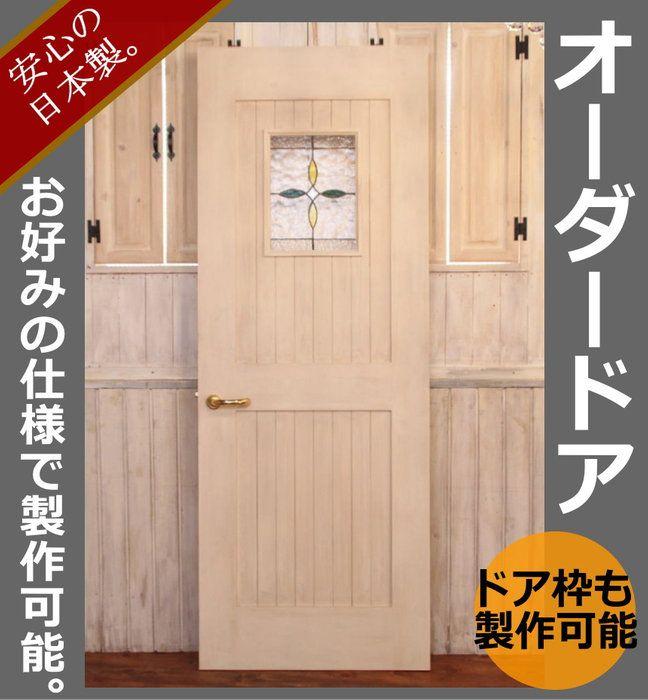 楽天市場 ドア カントリー オーダードア 12 室内用 オーダー家具