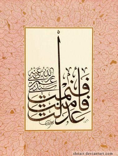 Calligrapher Adnan Sheikh 5 Calligrapher Islamic Calligraphy Calligraphy Art