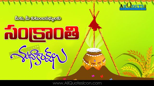 sankranti wishes in telugu sankranti hd wallpapers sankranti festival wallpapers sankranti information sankranti wishes in telugu happy sankranti hd wallpaper sankranti wishes in telugu sankranti hd