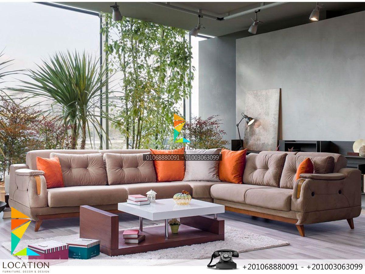 كتالوج صور ركنات مودرن 2018 2019 لوكشين ديزين نت Home Decor Furniture Sets Outdoor Furniture Sets