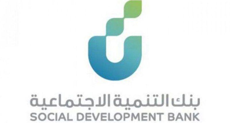 بالتفاصيل شروط بنك التنمية الاجتماعية للحصول على 50 الف ريال تمويل للمشروعات الصغيرة Social Development Vimeo Logo Tech Company Logos