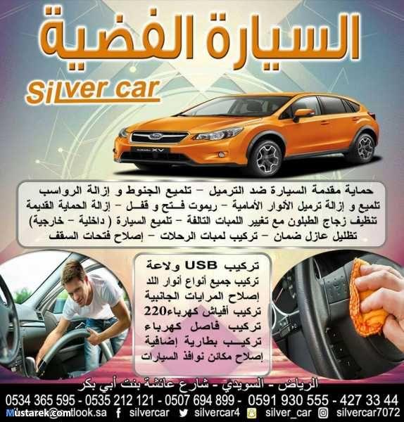 السيارة الفضية لخدمات الصيانة Toy Car Car Poster